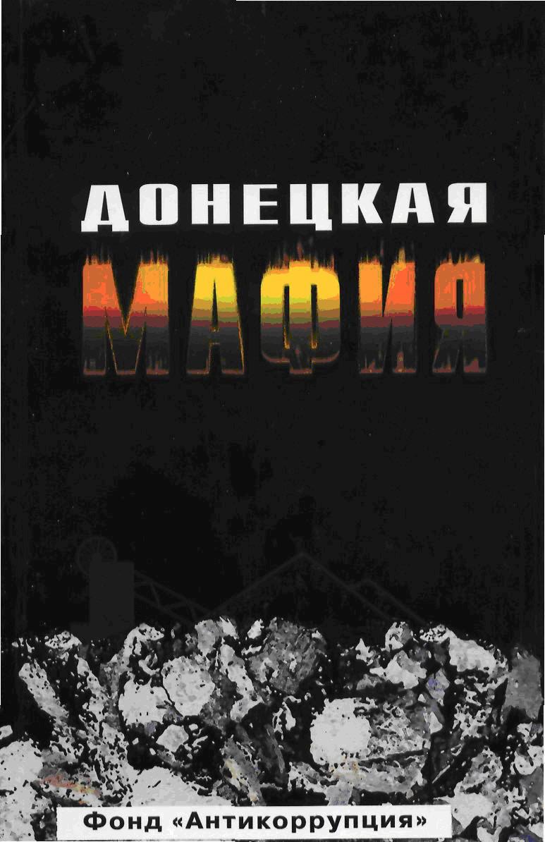 Донецкая Мафия Перезагрузка 2007